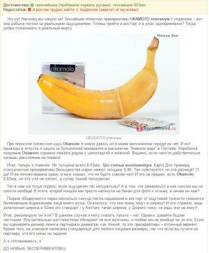 Отзыв о презервативах Окамото Платинум - с подвохом