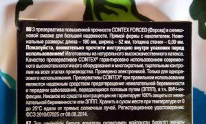 Contex Forced обратная сторона упаковк