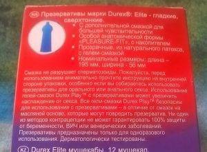 Durex Elite обратная сторона упаковки