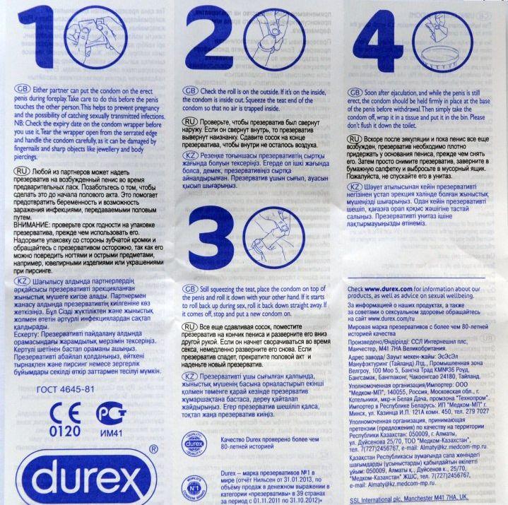Дюрекс инструкция