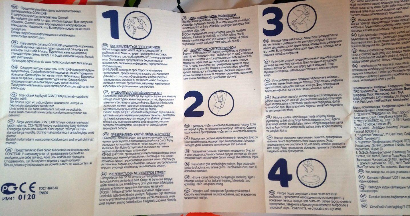 Инструкция к презервативам Контекс