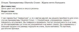 Нейтральный отзыв об Окамото Краун