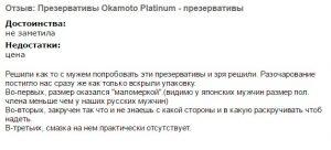 Отрицательный отзыв об Окамото Платинум