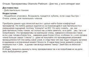 Отзыв об Окамото платинум - маленькие