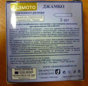 Okamoto Jumbo обратная сторона упаковки