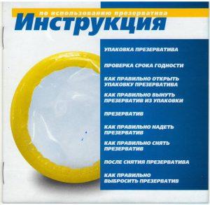 Презервативы инструкция 1