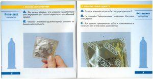 Презервативы инструкция 3