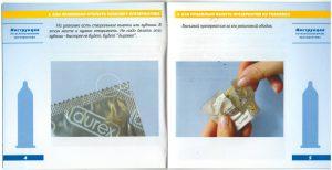 Презервативы инструкция 4