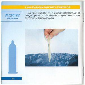 Презервативы инструкция 7