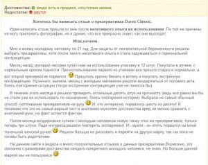 Отзыв о Durex Classic - рвутся