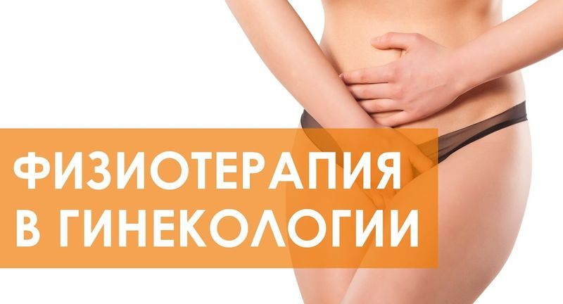 Ультразвук с гидрокортизоном в гинекологии