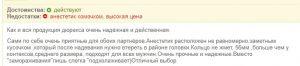 Отзыв о Durex Long Play - очень действенные