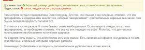 Отзыв о Durex Long Play - подходят, когда долго не было